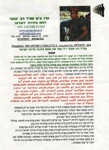 Niv Jacobi -hebräisch