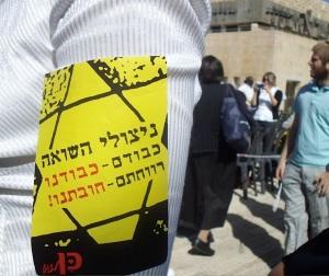 Yad Vashem Jom HaShoa 28.4.2014