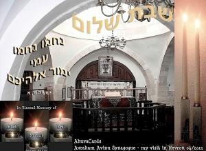 Shabbat Shalom July 4 2014 - Hevron Avraham Avinu Synagogue
