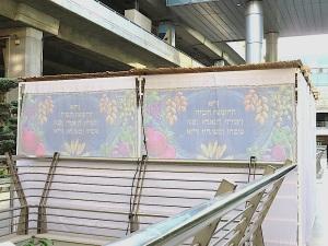 """Ja, und eine """"Laubhütte"""" für Sukkot war auch schon im Flughafenbereich aufgestellt"""