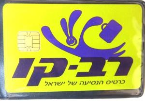 """""""Rav-Kav"""" Cartis für öffentliche Verkehrsmittel in Israel"""