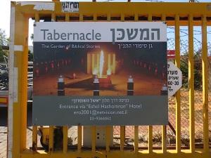 IMG_0690 Bible Garden Ariel Malon Eshel Hashomron 10.10. 2015